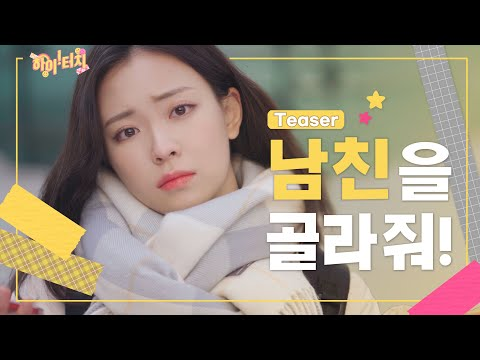 고민 터지는 티저 공개 _ [인터렉티브 웹드라마 하이터치] _ letfilm