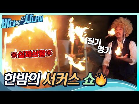 한밤의 차력쇼 불꽃 저글링 하는 특전사가 있다!?[바다로 간 사나이] 25회