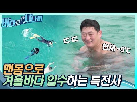 '영하 9도' 겨울바다에 맨몸으로 프리다이빙하는 특전사...ㅎㄷㄷ[바다로 간 사나이] 25회