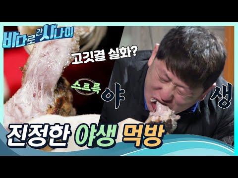 와.. 고깃결 실화..? 시선 강탈하는 김태경 중사의 '야생 먹방'[바다로 간 사나이] 25회