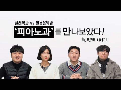 피아노과를 만나보았다 (feat. 클래식&실용음악)ㅣ슬기로운대학생활