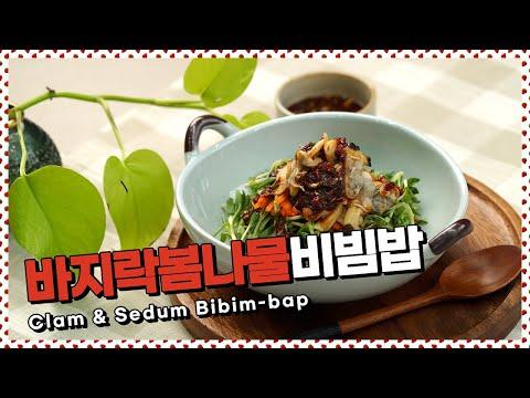 벌써 3월 봄향을 담은 달래간장양념장과 봄나물바지락비빔밥