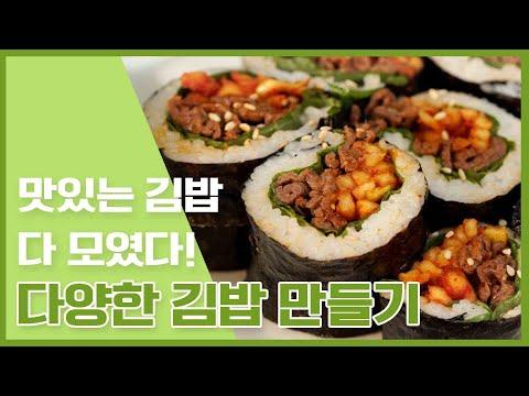 김밥은 참 맜있죠?! 한입 쏘오옥~ 만개김밥천국 OPEN10가지 김밥만들기