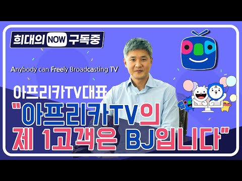 [희대의 NOW 구독중] 아프리카TV 대표,