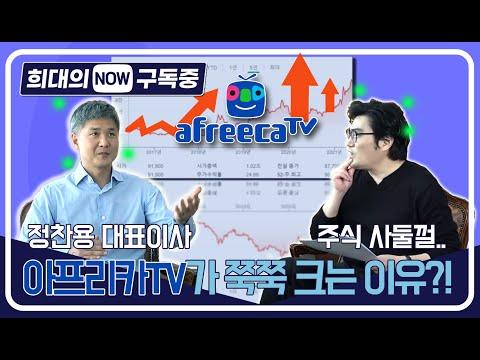 [희대의 NOW 구독중] 아프리카TV가 쭉쭉 크는 이유 ft. 정찬용 대표_1편 (이희대 교수)