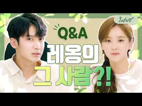 레옹TV Q&A_[8k 웹드라마 바이오옴므_Epilogue.5]_ letfilm