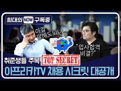 [희대의 NOW 구독중] 취준생들 주목! 아프리카TV 대표의 채용시크릿 대공개_4편 (이희대 교수)