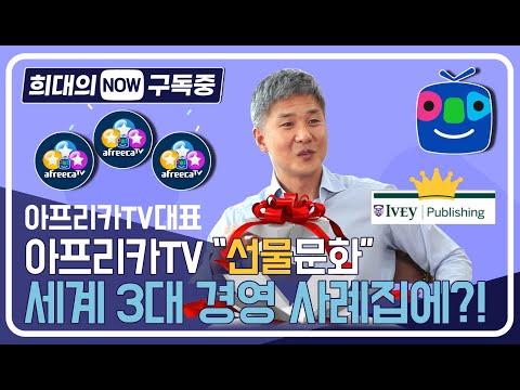 [희대의 NOW 구독중] 아프리카TV '선물문화' 세계 3대 경영 사례집에?!_3편 (이희대 교수)