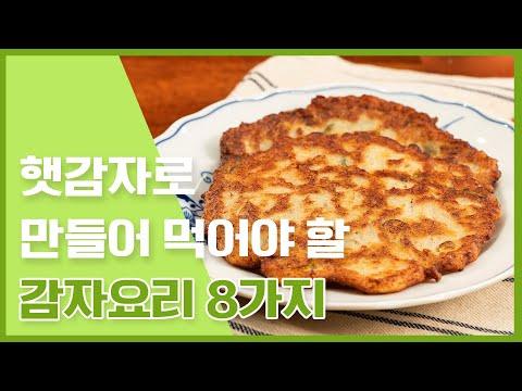 햇감자 1상자 뽀개는 8가지 감자레시피  [만개의레시피]