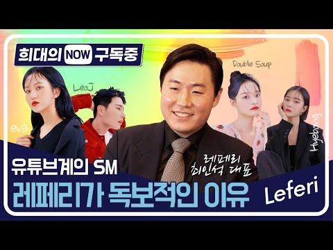[희대의 NOW 구독중] 유튜브계의 SM, 레페리가 독보적인 이유_1편(이희대 교수)