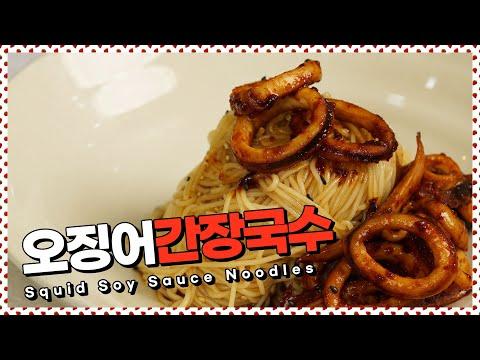 입맛을 되살려줄 오징어간장국수 | Squid Soy sauce noodle