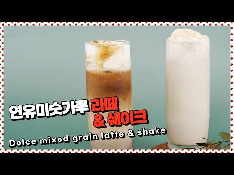 달콤고소 연유미숫가루 라떼&쉐이크 | Dolce mixed grain latte&shake