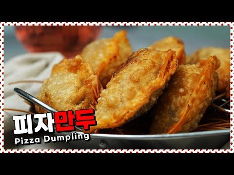 집에서 만드는 피자만두 | pizza dumpling