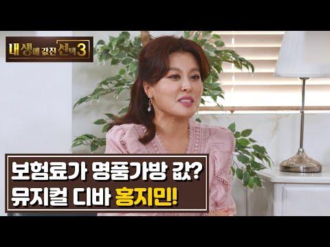 보험료가 명품가방 값? 뮤지컬 디바 홍지민! [내 생애 값진 선택3] EP39.(01)