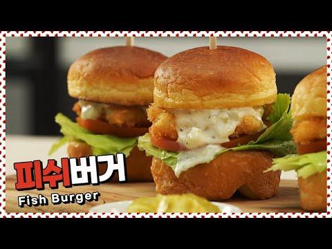 동태살로 만든 피쉬버거 | Fish burger