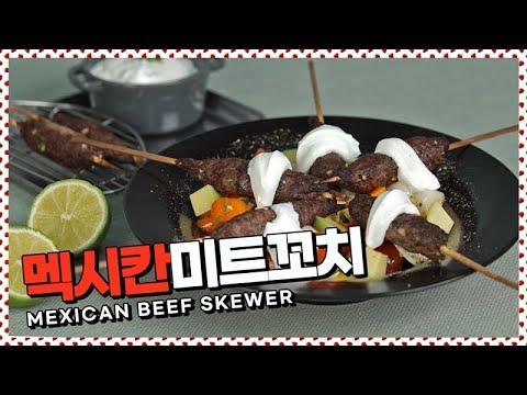 멕시코의 향기를 느껴보자 멕시칸미트꼬치 | Mexican beef skewer