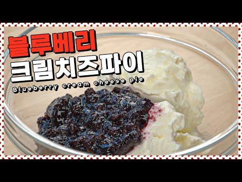 연보라빛 아름다움 블루베리크림치즈파이 | Blueberry creamcheese pie