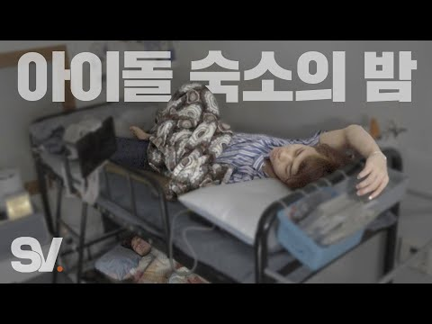 컴백 2주 전 아이돌의 밤 [모두가 잠든 밤]