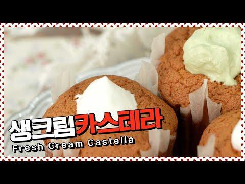 부드럽고 달콤한 생크림카스테라 | Fresh cream castella