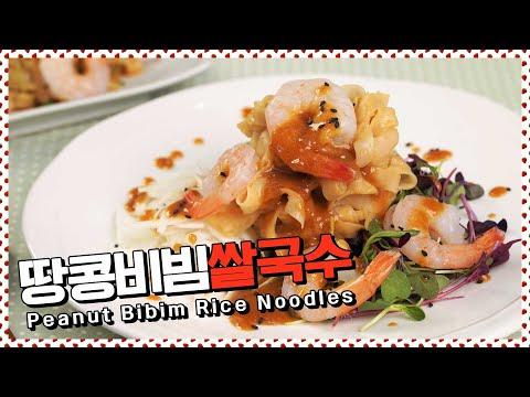 입맛을 살려줄 고소한 땅콩비빔쌀국수