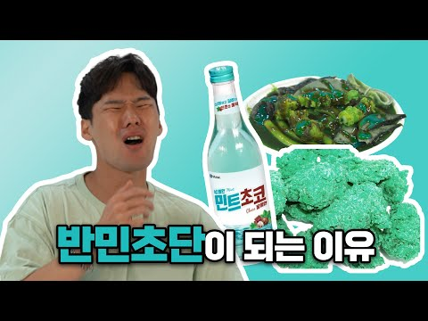 민트초코 치킨 떡볶이 전격 리뷰 (Feat. 민초단 미안해요)