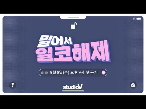 [Teaser] 최애가 내 덕질을 관찰한다면? #밀어서일코해제 #밀코해제 #최애