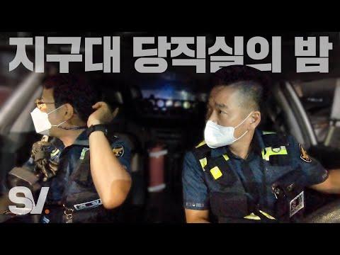 ENG) 응급환자 이송부터 주취 사건까지, 쉴틈없는 경찰관의 밤 [모두가 잠든 밤]