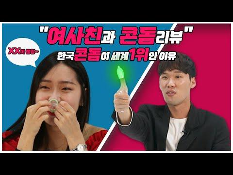 여사친과 함께 리뷰하는 대한민국에서 가장 잘 팔리는 콘돔 TOP3