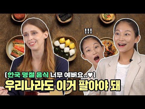 [추석] 외국인이 이야기하는 추석음식 feat. 명절 잔소리는 전세계 공통이구나...