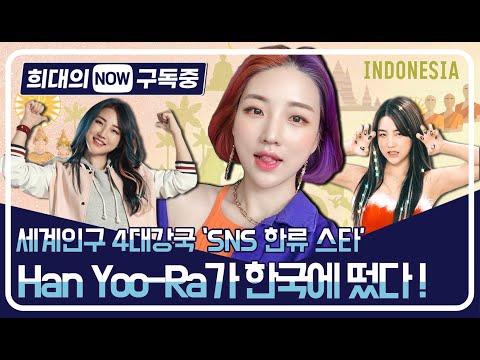[희대의 NOW 구독중] 'SNS 한류스타' Han YooRa가 한국에 떴다_1편(이희대 교수)