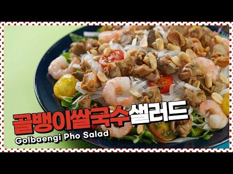 기름진 음식에서 탈출, 골뱅이쌀국수샐러드   Golbaengi pho salad