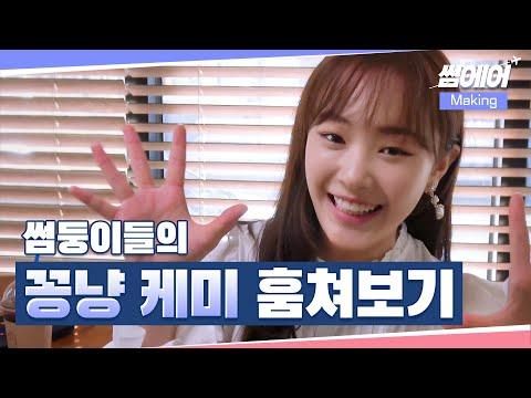 Hey Bazooka! 춤바람난 촬영 현장 대공개✨│썸에어 SomeAir│behind│letfilm