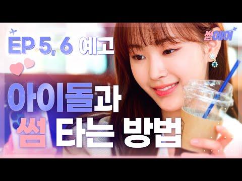 [썸에어 5,6화 예고] 본격! 아이돌과 썸 타는 웹드라마 ㅣ 썸에어 SomeAir l teaser EP 5,6 l letfilm