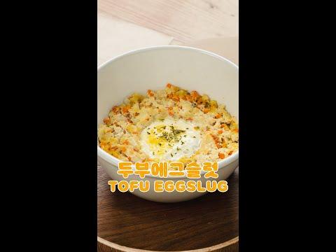 단백질 폭탄! 두부에그슬럿   Tofu eggslug