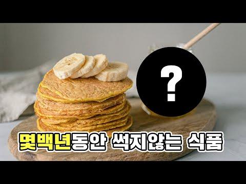 [1분] 몇백년동안 상하지 않는 식품