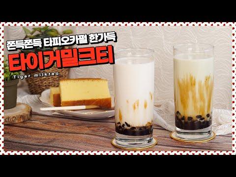 타이거밀크티, 오랜만에 흑당밀크티 한 잔?ㅣTiger Milktea
