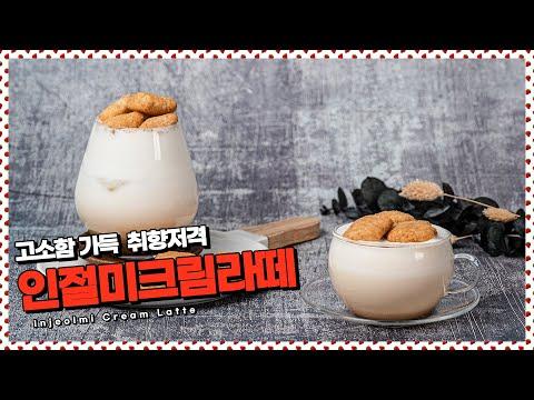 인절미크림라떼, 할매입맛 여기 모여!ㅣInjeolmi Craem Latte