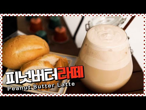 달콤고소한 라떼 한 잔? 피넛버터라떼 | Peanut butter latte