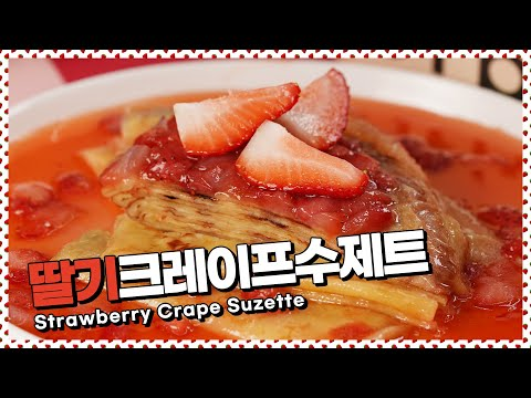 딸기를 넣어 끓인 딸기크레이프수제트 | Strawberry crape suzette