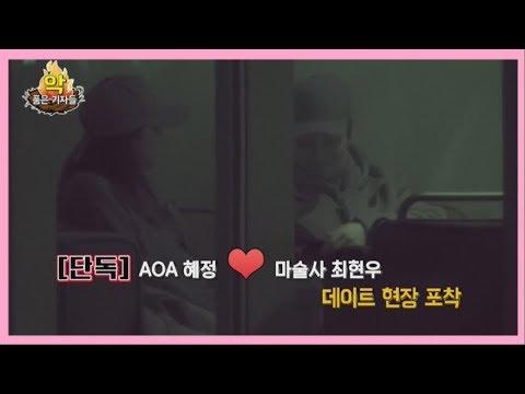 [단독]AOA 혜정♡ 마술사 최현우 데이트 현장 포착
