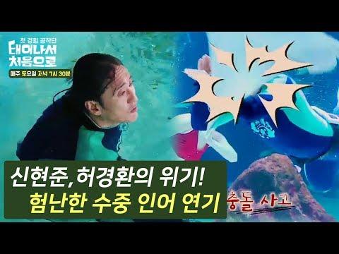 인어 연습 도중 신현준, 허경환에게 찾아온 위기 | 태어나서 처음으로 매주 토요일 저녁 7시 30분 E채널
