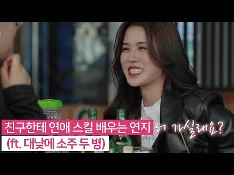 친구한테 연애 스킬 배우는 연지 (ft. 대낮에 소주 두 병) #내딸의남자들3 매주 (일) 밤 9시 E채널