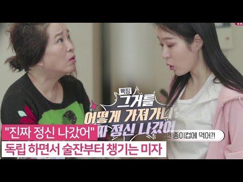 독립 하면서 술잔부터 챙기는 미자 #내딸의남자들3 매주 (일) 밤 9시 E채널