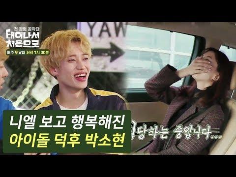 틴탑 니엘 보고 행복해진 아이돌 덕후 박소현 #태어나서처음으로 다시보기 7-2