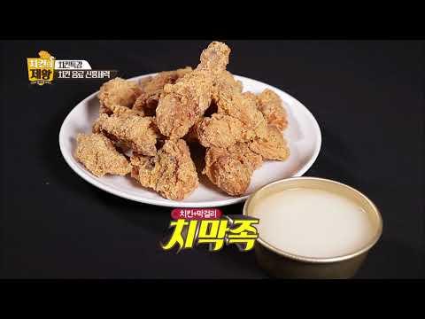 치킨특강 제9강 치킨 음료 신흥세력 [치킨의 제왕 : 전설의 레시피를 찾아서] 11회