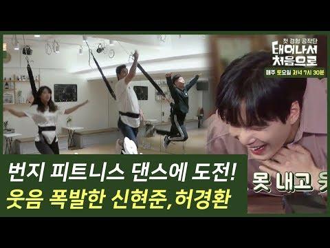 번지 피트니스 댄스에 도전! 웃음 폭발한 신현준과 허경환 #태어나서처음으로 다시보기 12-2