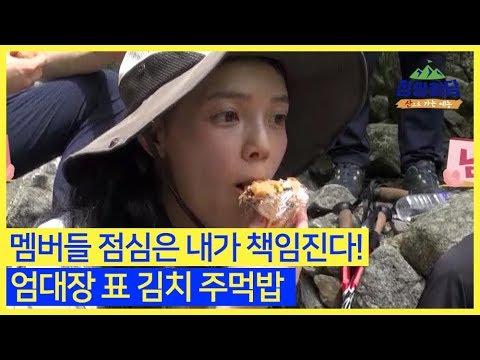 멤버들 점심은 내가 책임진다! 엄대장 표 김치 주먹밥#산으로 가는 예능 정상회담 매주 (토) 밤 9시 E채널