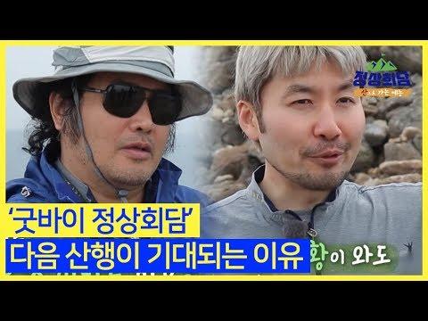 '굿바이 정상회담' 다음 산행이 기대되는 이유#산으로 가는 예능 정상회담 매주 (토) 밤 9시 E채널