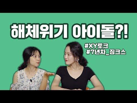 [악품은기자들] XY토크! 아이돌 그룹 해체 위기