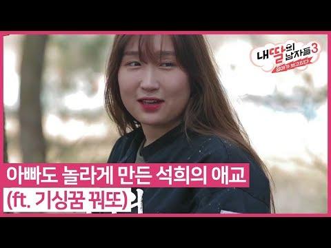 아빠도 놀라게 만든 석희의 애교 (ft. 기싱꿈 꿔또) #내딸의남자들3 다시보기 10-3
